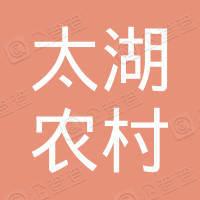 安徽太湖农村商业银行股份有限公司