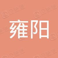 中石化雍阳(天津)成品油销售有限公司