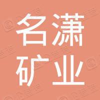 贵州名潇矿业有限公司