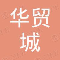 华贸城控股有限公司