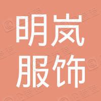 天津市明岚服饰制衣有限公司