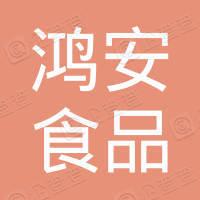 广元市鸿安食品厂