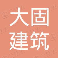 河南大固建筑工程有限公司