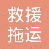天津市救援拖运有限公司