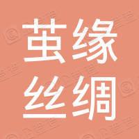 江苏茧缘丝绸科技有限公司