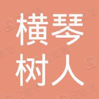 珠海横琴树人投资合伙企业(有限合伙)