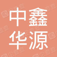 中鑫华源新能源科技(北京)有限公司