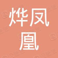 北京烨凤凰歌舞厅
