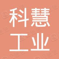 山东省科慧工业技术研究院有限公司