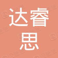 青岛达睿思贸易有限公司