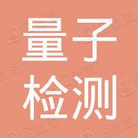 杭州量子检测仪器有限公司