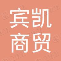 广州宾凯商贸有限公司