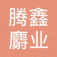 理县腾鑫麝业有限责任公司