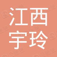 江西宇玲信息科技有限公司