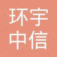 赣州市环宇中信房地产经纪有限公司信丰分公司
