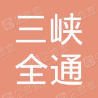 宜昌三峡全通涂镀板有限公司