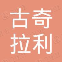古奇拉利(四川)服装有限公司