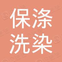 海南保涤洗染服务有限公司