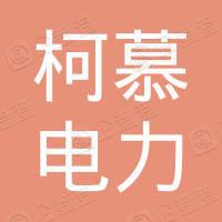 柯慕电力工程(上海)有限公司