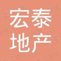 杭州富阳宏泰房地产有限公司