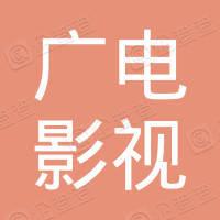 青岛广电影视传媒集团有限公司