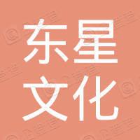 东星(天津)文化科技有限公司