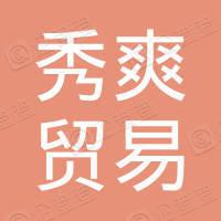 廣州秀爽貿易有限公司