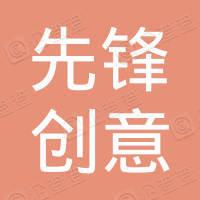 北京先锋创意上网服务有限公司