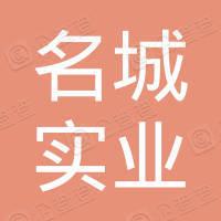 浙江名城实业集团有限公司