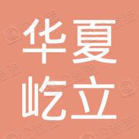 北京华夏屹立国际文化艺术有限公司