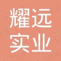 广州耀远实业有限公司