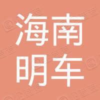 海南明车汽修服务有限公司