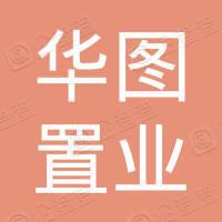 湖南华图置业有限公司