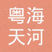 广东天河城百货发展有限公司