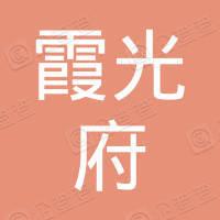 盘锦霞光府物业管理有限公司