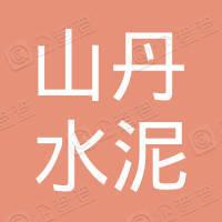 张掖市山丹水泥(集团)有限责任公司