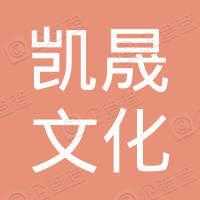 深圳市凯晟文化传播有限公司