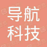 天津导航科技有限公司