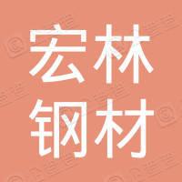 开江县宏林钢材经营部