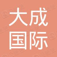 湖南大成国际大酒店有限公司