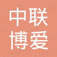 北京中联博爱互动娱乐有限公司