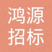江苏省鸿源招标代理股份有限公司