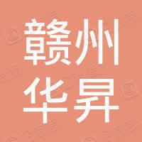 赣州华昇房地产估价有限公司