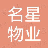 武汉名星物业管理有限责任公司