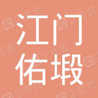 江门市佑塅运动服饰有限公司