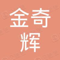 深圳市奇辉电气有限公司