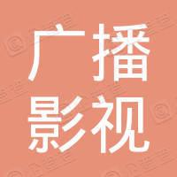 寿光广播影视集团股份有限公司