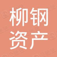广西柳钢资产经营管理有限公司