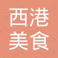 广州海珠区西港美食餐饮小吃店