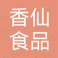 北京市香仙食品厂